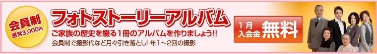 photostory-banner