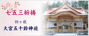 駒ヶ根大宮五十鈴神社