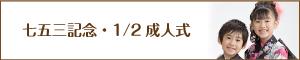 七五三記念