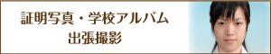 証明写真・学校アルバム