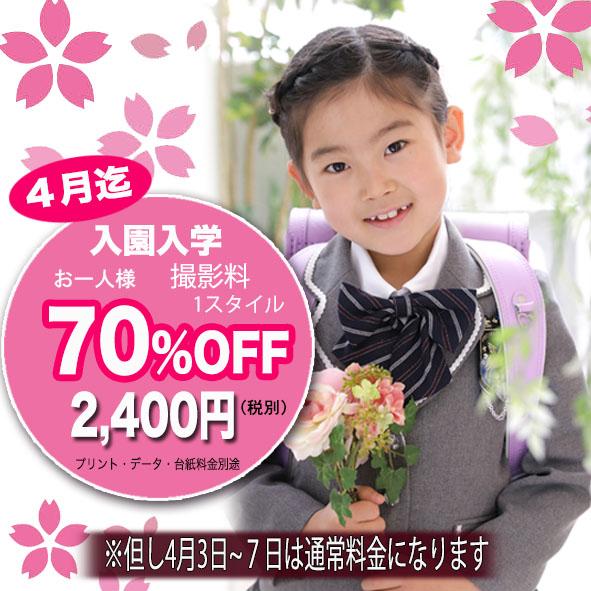 4月まで 入園入学 撮影料1スタイル お一人様70%オフ