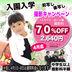 入学入園撮影キャンペーン70%OFF 2640円