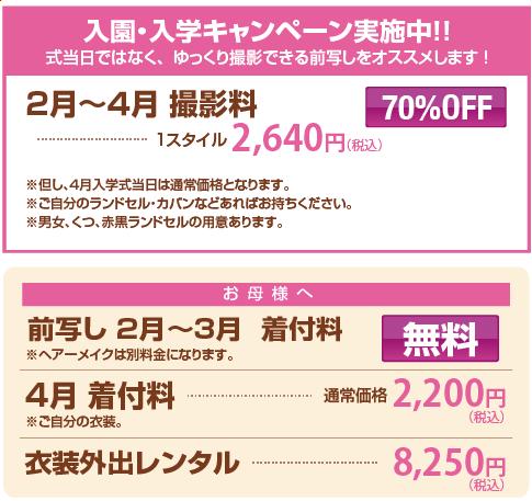 2月〜4月 撮影料70%オフ