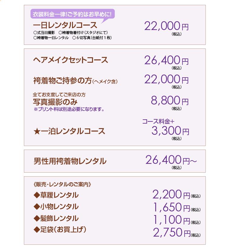一日レンタルコース22,000円 ヘアメイクセットコース26,400円 男性用袴着物レンタル26,400から