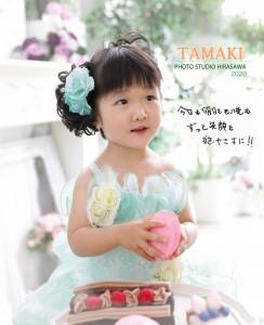 Tamaki 様