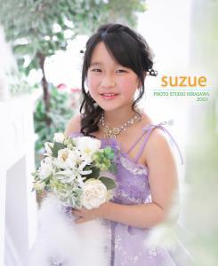 Suzue 様