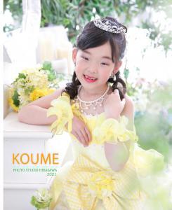 Koume 様